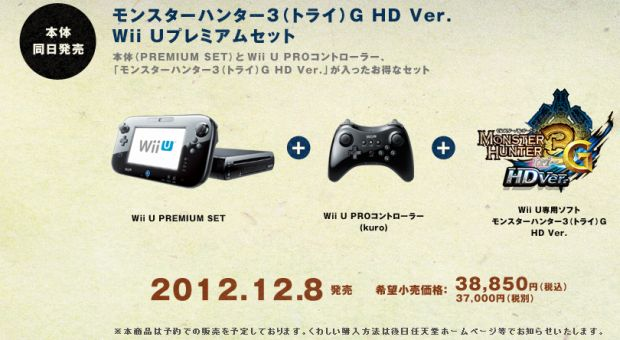 File:Wii U Bundle - Monster Hunter 3G HD Edition.jpg