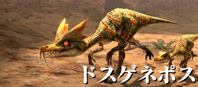 File:MHGen-Gendrome Intro.png