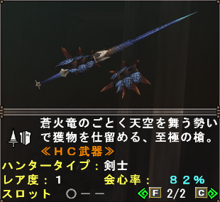 HC Weapon (Azure Los Lance)