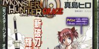Monster Hunter Orage: Chapter 6