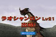 MHMH-Lao-Shan Lung Screenshot 003