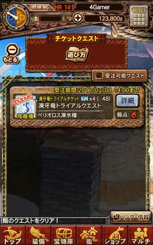 File:MHXR-Gameplay Screenshot 057.jpg