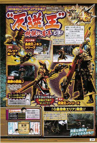 File:MH4G-Shonen Jump Scan 001.jpg