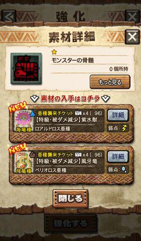 File:MHXR-Gameplay Screenshot 033.jpg