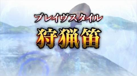 『MHXX』ブレイヴスタイル紹介映像【狩猟笛】