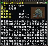 FrontierGen-Deviljho Info Box