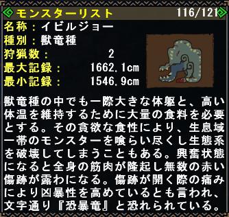 File:FrontierGen-Deviljho Info Box.png