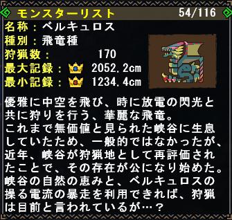 File:FrontierGen-Berukyurosu Info Box.png