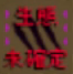 File:MH4G-Apex Quest Icon.png