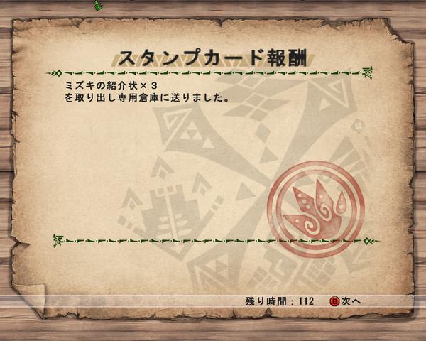 File:Stamp Reward Screen.png