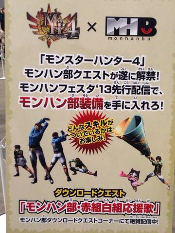File:MH4- New Crossover.jpg