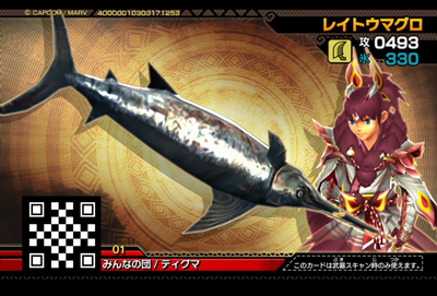File:MHSP-Great Sword Screenshot 003.jpg