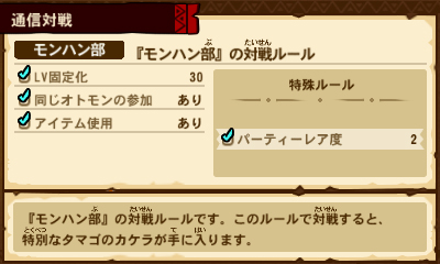 File:MHST-Gameplay Screenshot 056.jpg