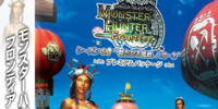 Monster Hunter Frontier Season 5.0