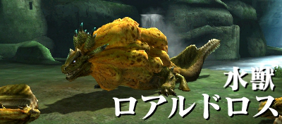 File:MHGen-Royal Ludroth Intro.png