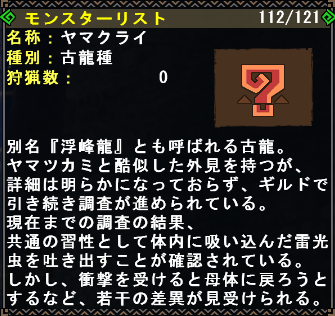 File:FrontierGen-Yama Kurai Info Box.png