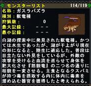 FrontierGen-Gasurabazura Info Box