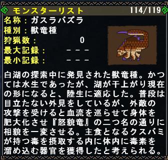 File:FrontierGen-Gasurabazura Info Box.png