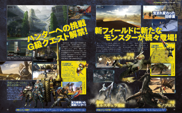 File:MH4G-Famitsu Scan 10-16-14 002.png
