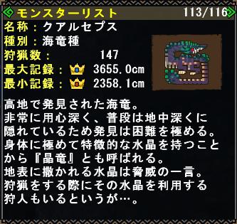 File:FrontierGen-Kuarusepusu Info Box.png