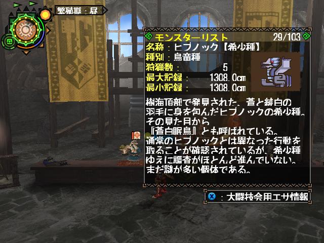 File:MHFG Hippunokku Kishoushu Icon.png