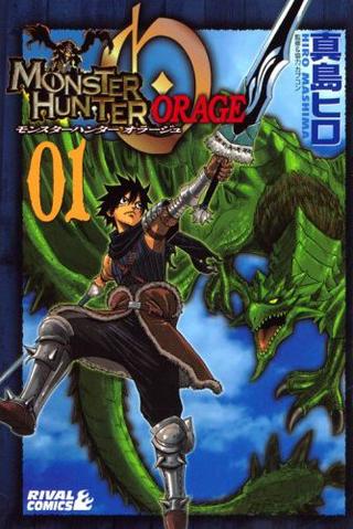 File:MH Orage Volume 1.png