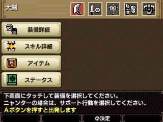 File:MHGen-Gameplay Screenshot 058.jpg