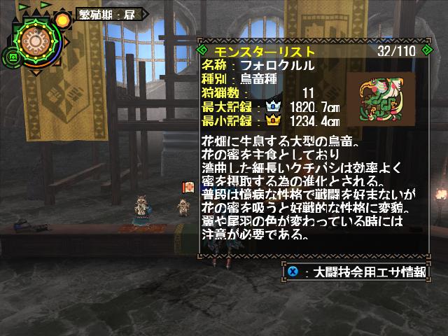 File:MHFGG Forokururu Icon Ref.png
