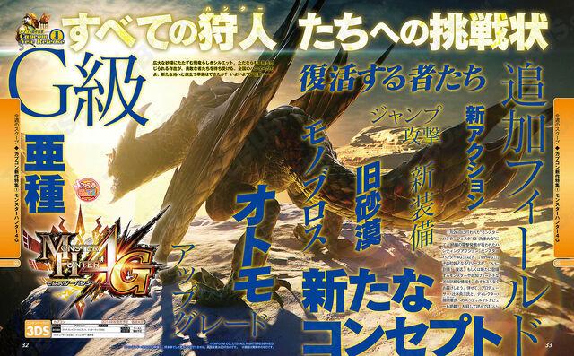 File:Famitsu 5-8-2014 Scan 002.jpg