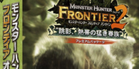 Monster Hunter Frontier Forward.2