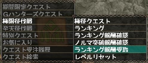 File:Kyokusei Ranking Rewards Claiming.jpg