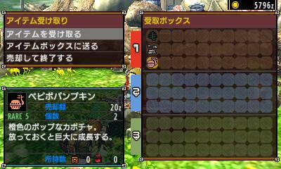 File:MHGen-Nyanta Screenshot 026.jpg