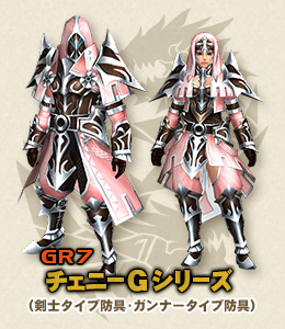 File:MHFG Chunii Armor Small.jpg