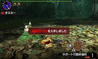 File:MHGen-Nyanta Screenshot 008.jpg