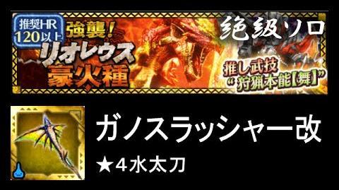 【MHXR】強襲!リオレウス豪火種 絶級 ソロ ★4水太刀【モンハンエクスプロア】