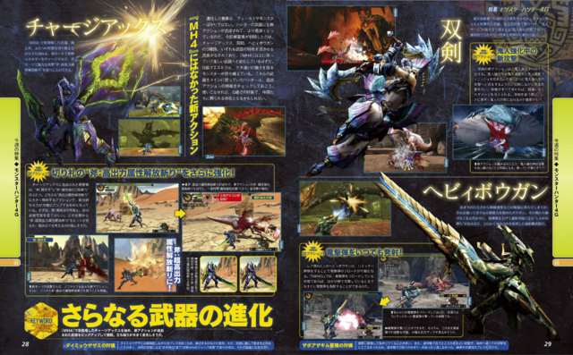 File:MH4G-Famitsu Scan 08-07-14 003.png