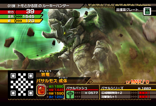 File:MHSP-Basarios Adult Monster Card 001.jpg