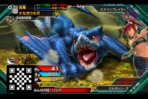 File:MHSP-Nargacuga Juvenile Monster Card 001.jpg