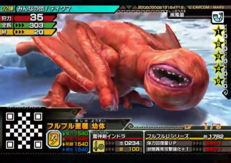 File:MHSP-Red Khezu Juvenile Monster Card 001.png