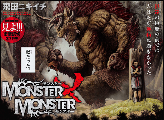 Monster x Monster Latest?cb=20140505164110