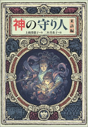 Kami no moribito 01 cover