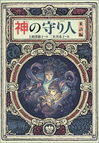 File:Kami no moribito 01 cover.PNG