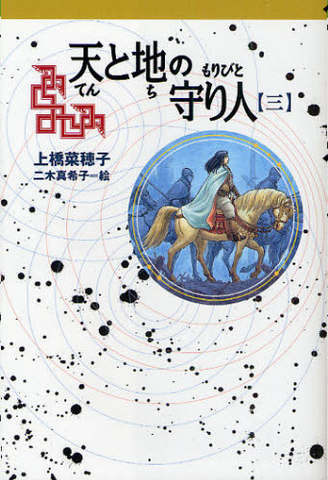 File:Ten to chi no moribito 03 keiso.png