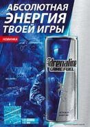Adrenaline Game Fuel