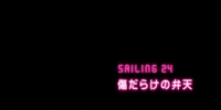 Sailing 24