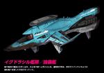 Assault Ship - Movie Design