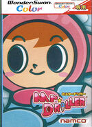 Mr. Driller Wonderswan Color Version