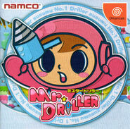 Mr. Driller Dreamcast Japan cover