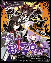 Halloween and IF 20th anniversary by Kei Nananmeda
