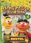 Bega japan 7